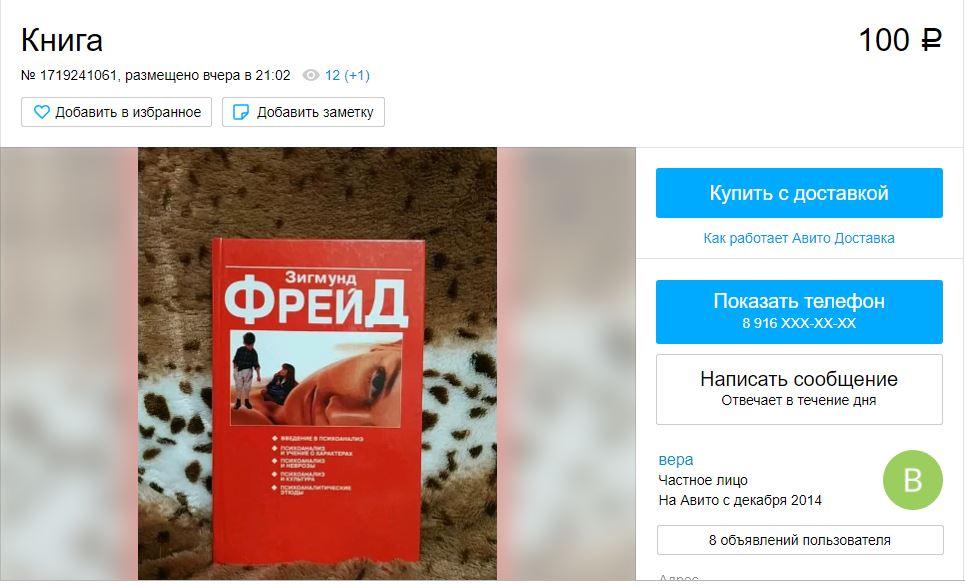 Продаем домашние книги на Авито