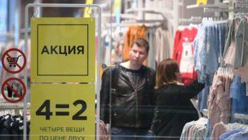 Акция в магазине одежды