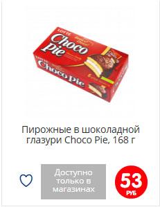 Пирожные Choco Pie в Fix-Price