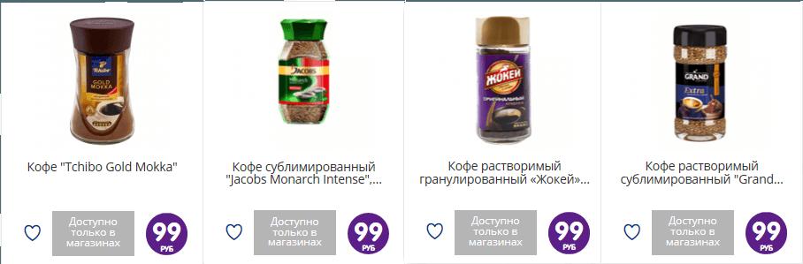 Дешевый кофе в Fix-Price