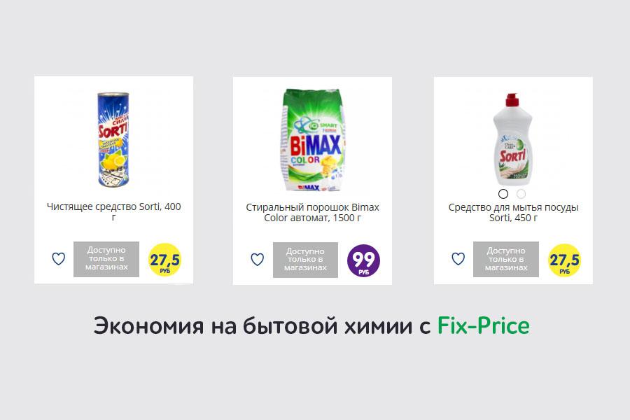 Экономия на бытовой химии с Fix-Price