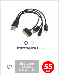 Недорогой переходник USB