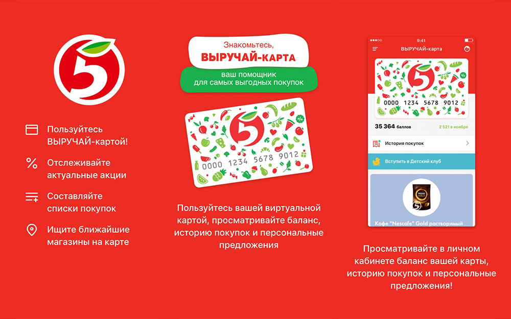 Мобильное приложение Пятерочка
