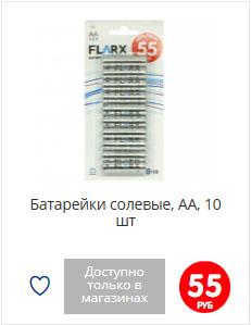 Дешевые батарейки