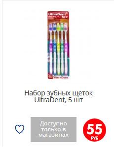 Недорогой набор зубных щеток
