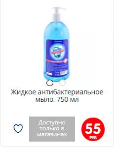 Недорогое жидкое мыло в Fix-Price