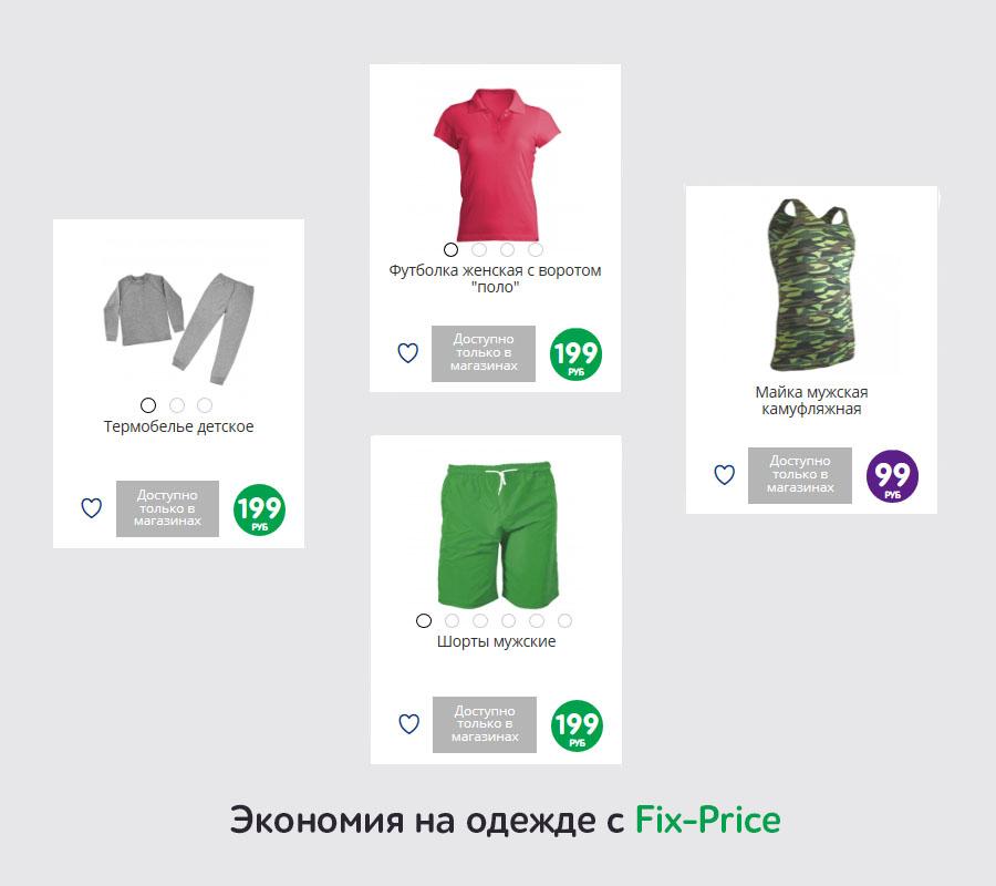 Экономия на одежде с Fix-Price