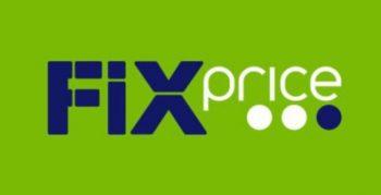 Выгода в Fix Price