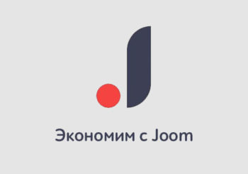 Экономия на Joom
