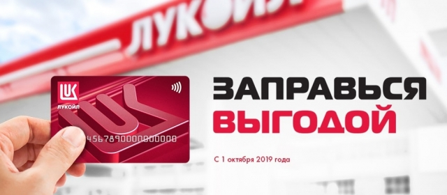 "Новая акция от ""ЛУКОЙЛ"""