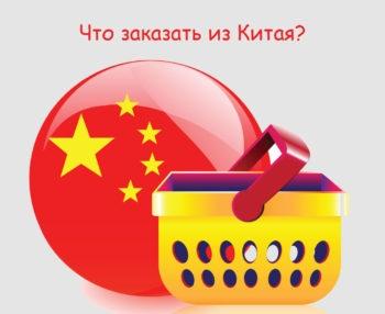Что заказать из Китая?