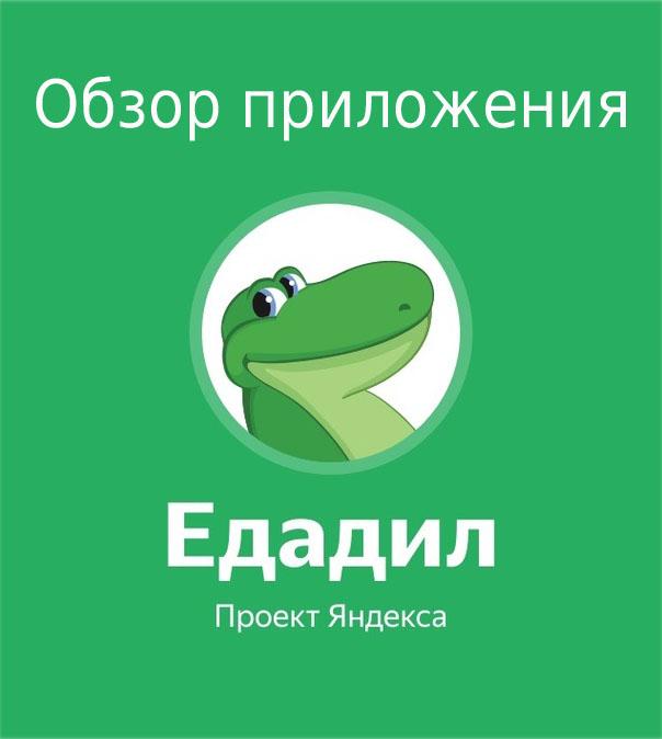 Экономия с приложением Едадил