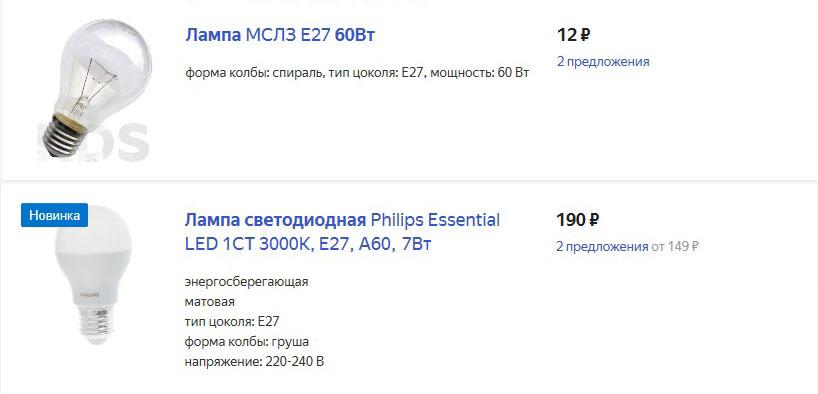 Сравнение двух ламп