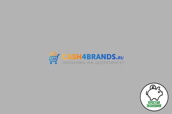 Экономим на покупках в интернете с помощью сервиса Cash4Brands
