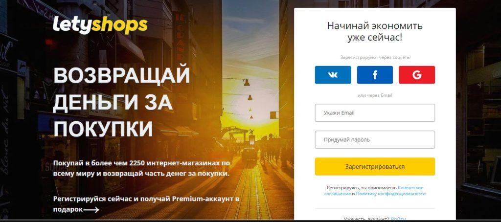 Экран регистрации на сайте LetyShops
