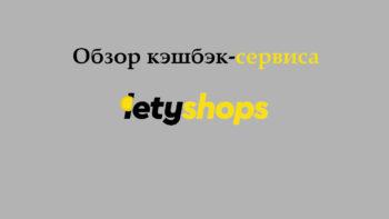 Обзор кэшбэк-сервиса LetyShops