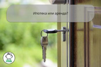 Аренда или ипотека, что выгоднее?