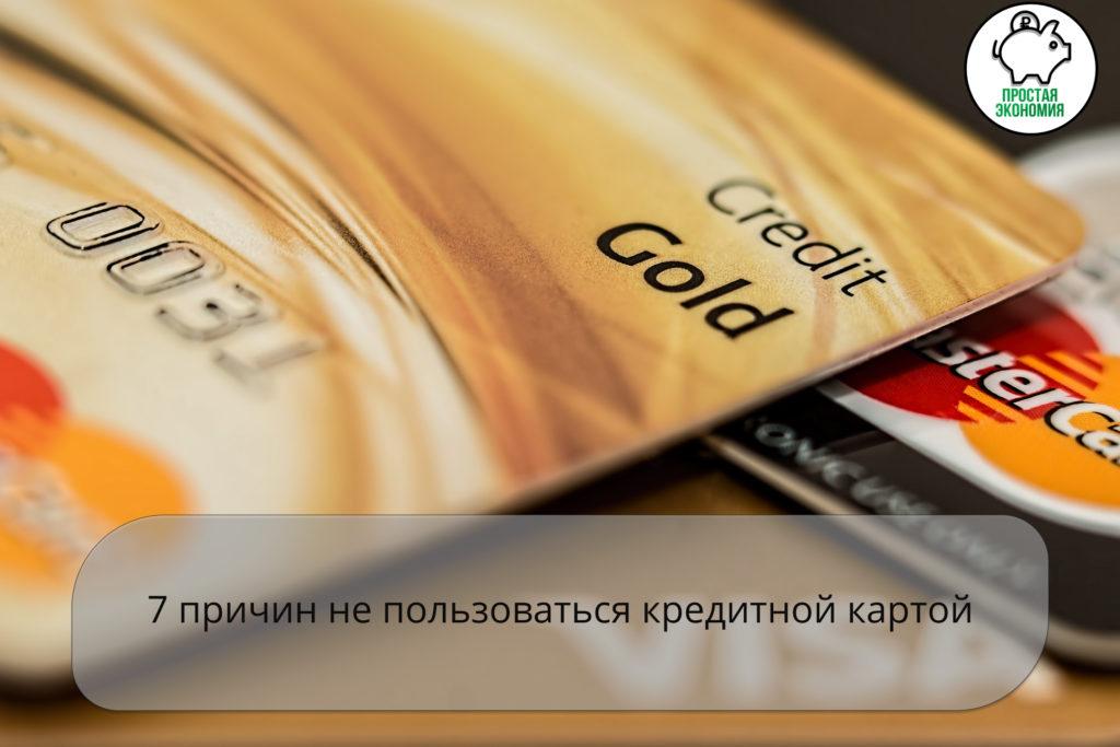 Подвох кредитных карт