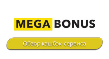 Обзор кэшбэк-сервиса Мегабонус