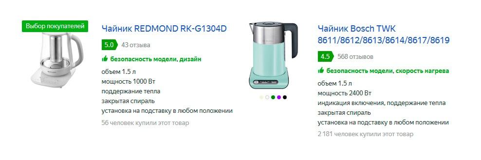 Электрические чайники на Яндекс.Маркет.