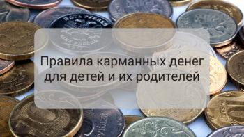 Правила карманных денег
