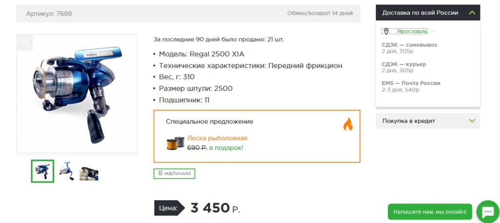 Рыболовная катушка в ТопРадар.