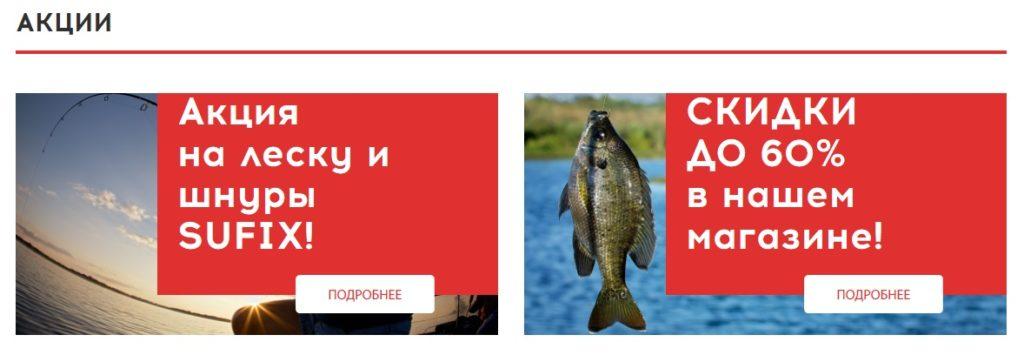 Акции, представленные на сайте X-Fishing.