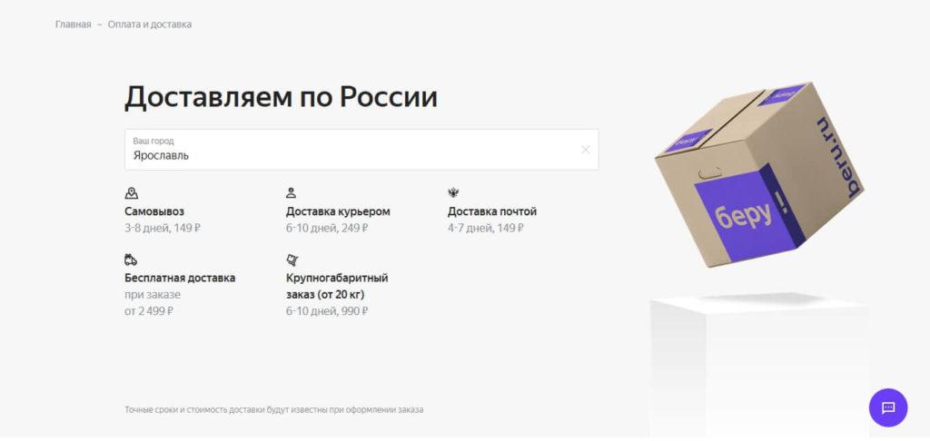 Беру: доставка по всей России