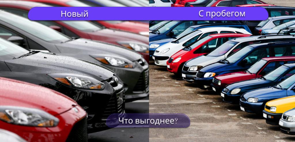 Новый или с пробегом, какой автомобиль выгоднее купить?