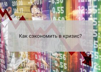 Как сэкономить деньги в кризис?