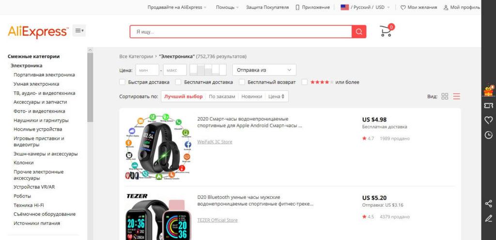 Экономия на электронике в магазине Aliexpress
