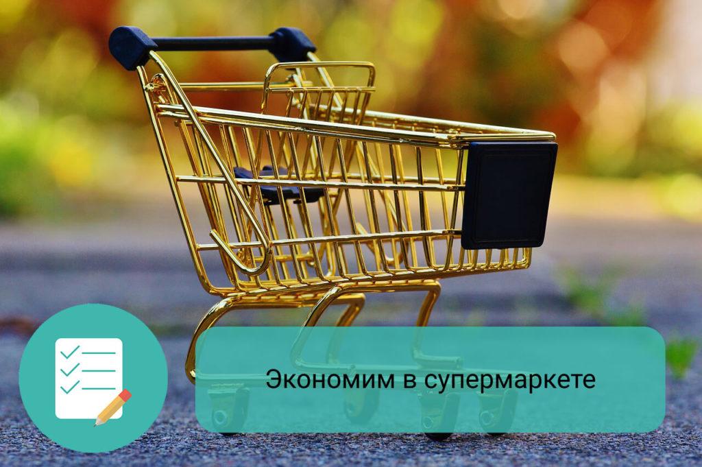 Памятка по экономии в супермаркете
