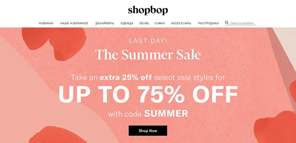 Недорогой интернет магазин Shopbop