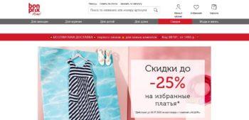 Интернет магазин одежды BonPrix