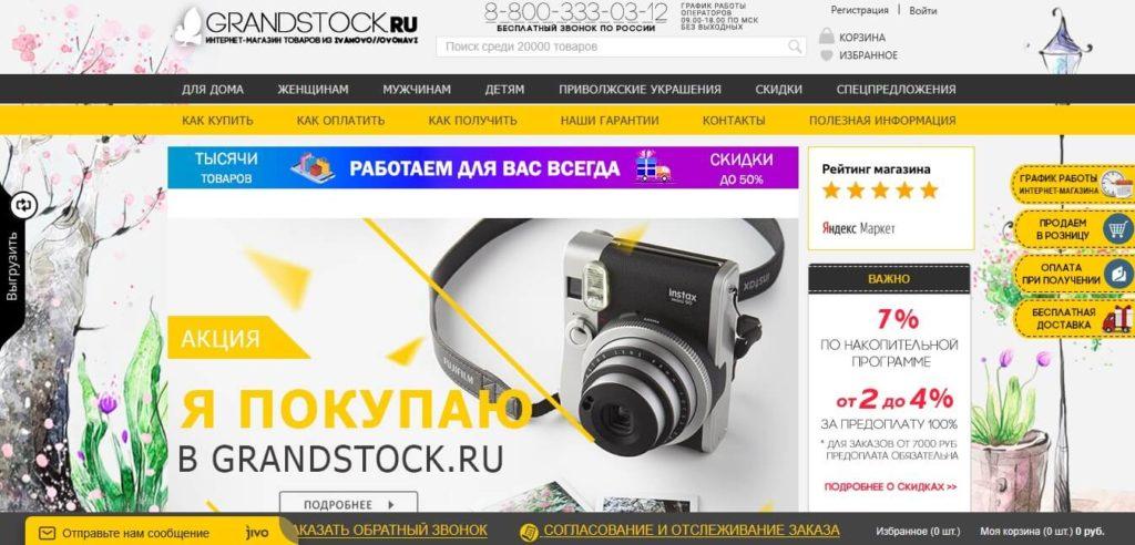 Онлайн-магазин одежды Grandstock