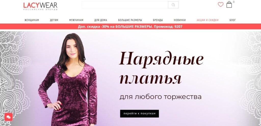 Lacywear - недорогой магазин одежды