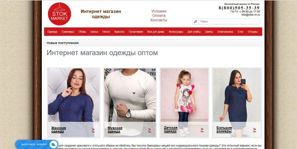 Интернет-магазин Stok-m