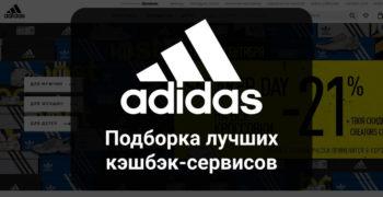 Рассмотрим подборку кэшбэк-сервисов для магазина Adidas.