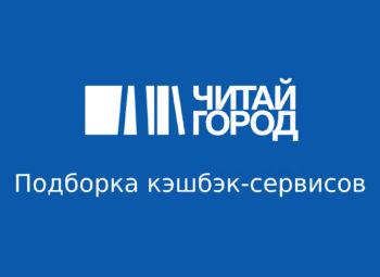 """Кэшбэк-сервисы для интернет-магазина """"Читай Город"""""""