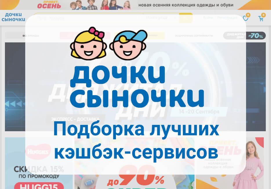 Рассмотрим подборку кэшбэк-сервисов для экономии в интернет-магазине Дочки Сыночки.