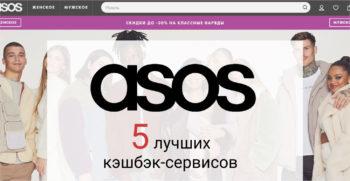Данную статью мы посвятили самым лучшим кэшбэк-сервисам для покупок в интернет-магазине Asos.
