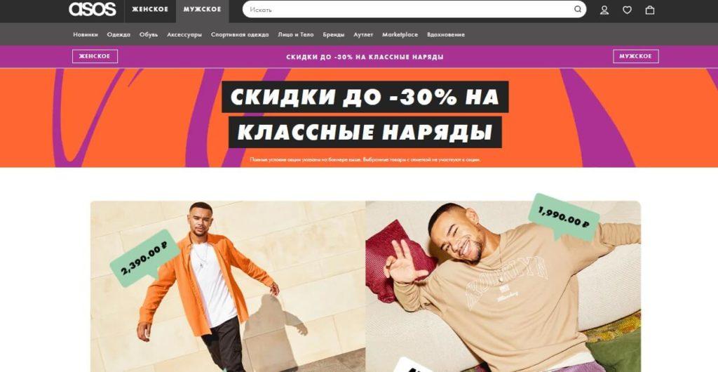 На сайте ASOS представлено большое количество разделов с женской и мужской одеждой.