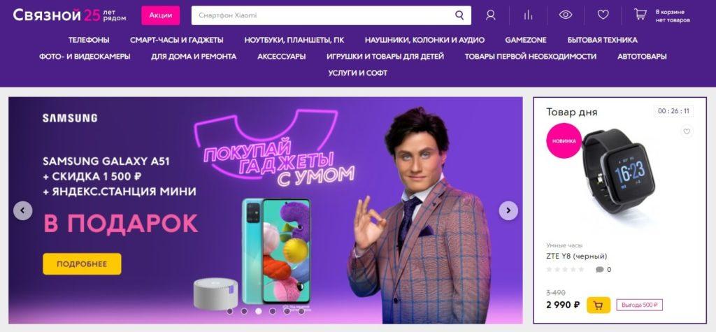 Интернет-магазин Связной предлагает пользователям большое количество категорий товаров и акций.