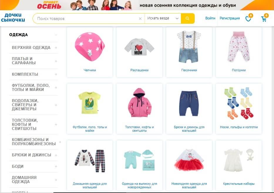 Каталог товаров сайта Дочки Сыночки содержит большое количество категорий и различных товаров.