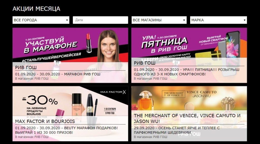 """Раздел """"Акции"""" в интернет магазине Рив Гош регулярно обновляется."""