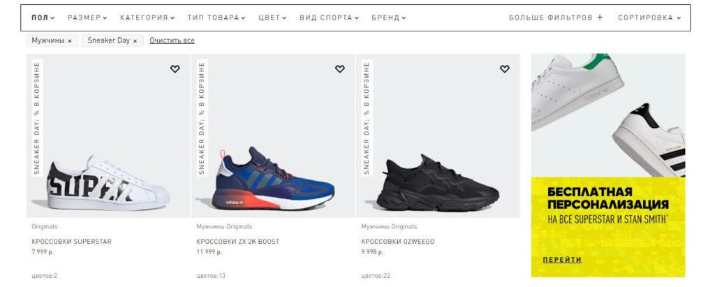 Ассортимент интернет-магазина adidas удивляет своим изобилием.