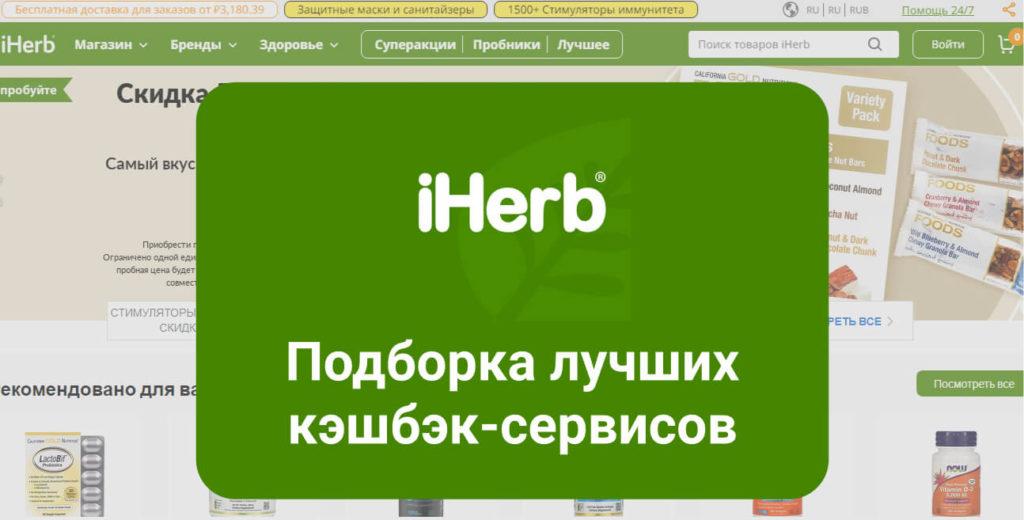 Лучшие кэшбэк-сервисы для магазина Iherb
