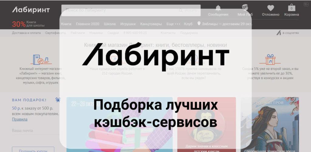 Кэшбэк-сервисы для интернет-магазина Лабиринт.