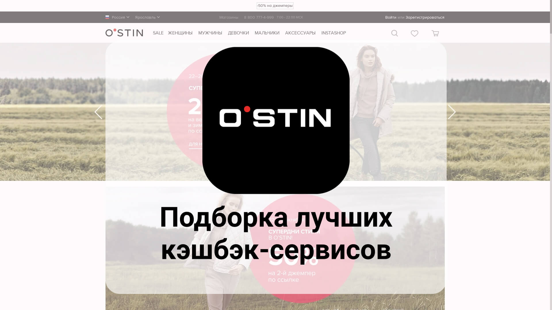 Подборка лучших кэшбэк-сервисов для интернет-магазина Ostin.