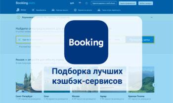 Разбор кэшбэк-сервисов с выгодными ставками для сайта Booking.com